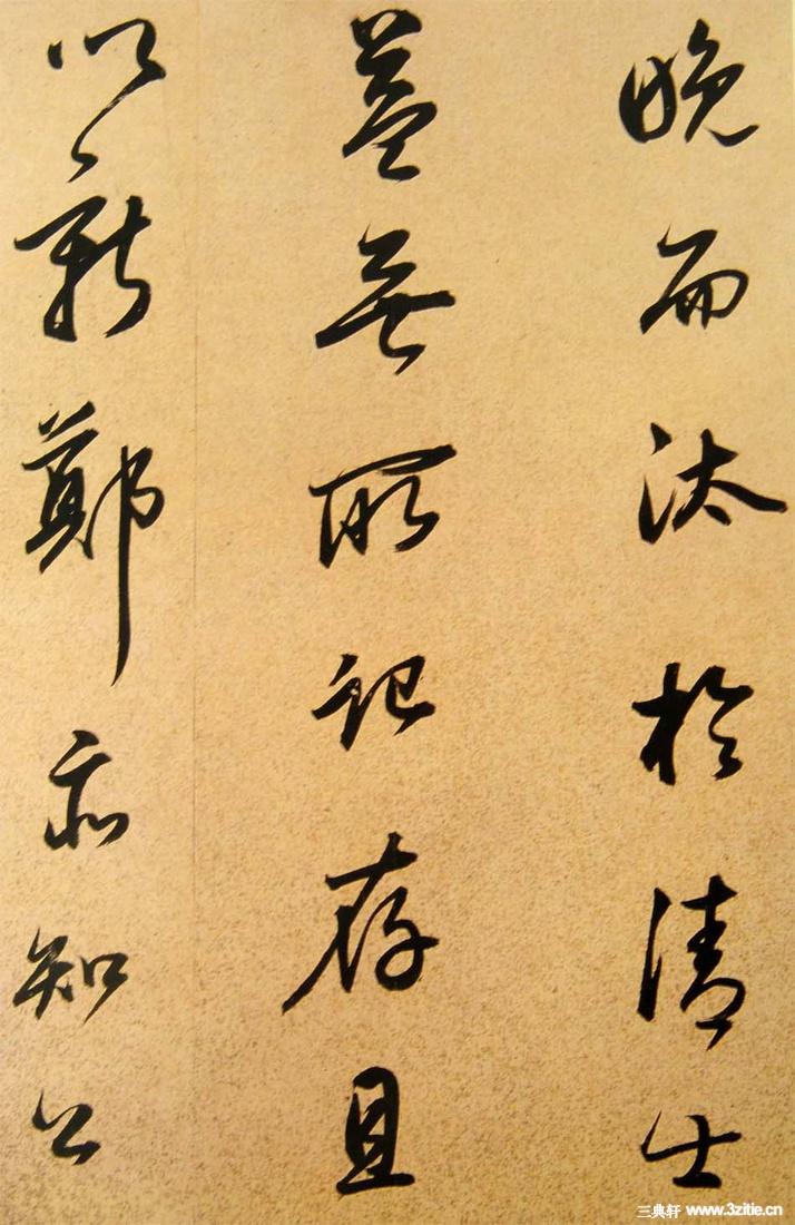 董其昌《方�D谷小传》12作品欣赏