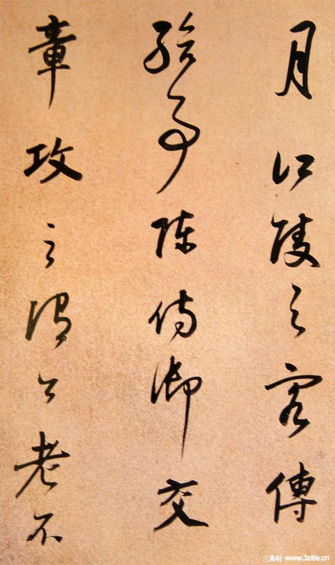 董其昌《方�D谷小传》14作品欣赏