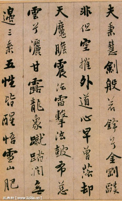 憨山《永嘉真觉大师证道歌》17作品欣赏