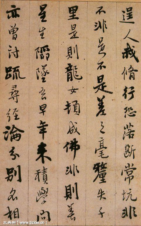 憨山《永嘉真觉大师证道歌》26作品欣赏
