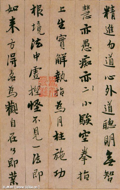 憨山《永嘉真觉大师证道歌》28作品欣赏