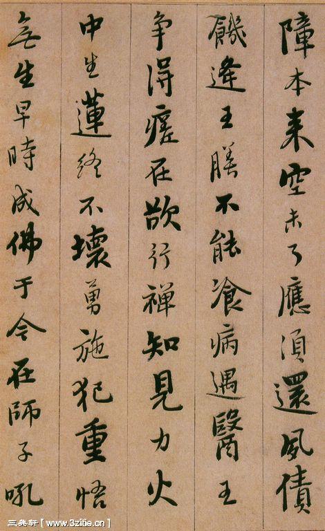 憨山《永嘉真觉大师证道歌》29作品欣赏