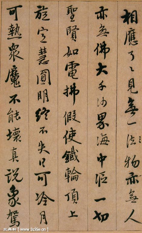 憨山《永嘉真觉大师证道歌》32作品欣赏