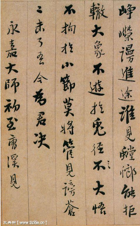 憨山《永嘉真觉大师证道歌》33作品欣赏