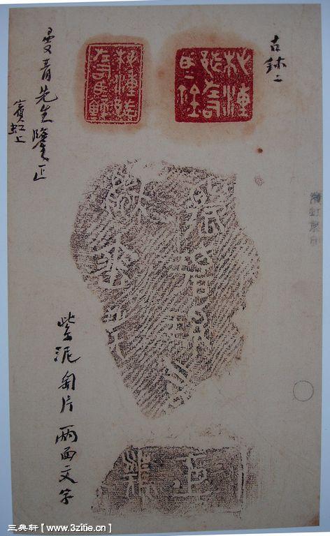 一组黄宾虹书法手稿03作品欣赏