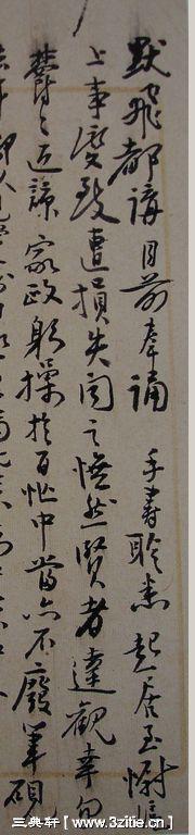 一组黄宾虹书法手稿06作品欣赏