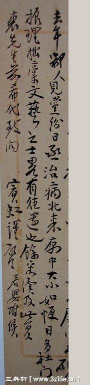 一组黄宾虹书法手稿08作品欣赏