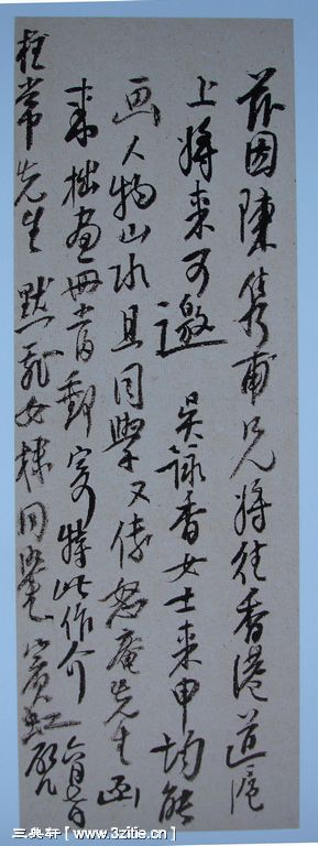 一组黄宾虹书法手稿09作品欣赏