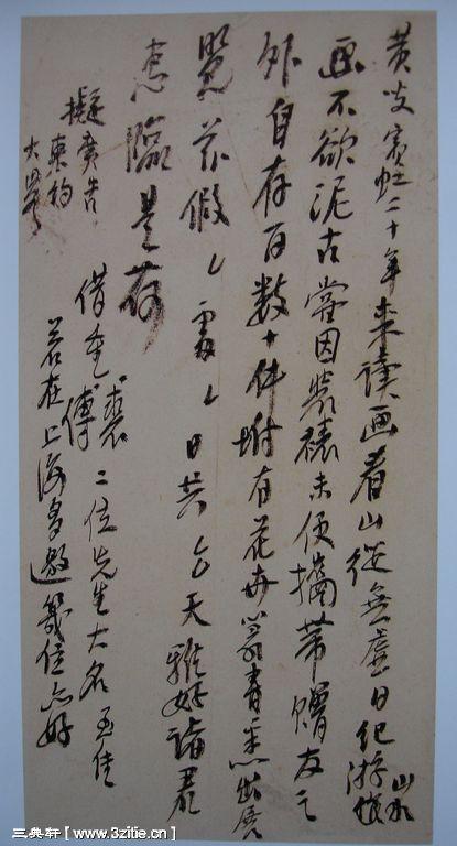 一组黄宾虹书法手稿10作品欣赏