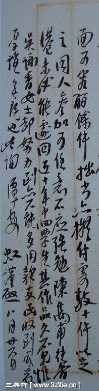 一组黄宾虹书法手稿100作品欣赏