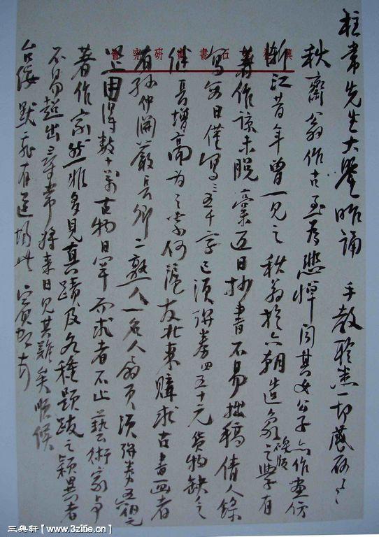 一组黄宾虹书法手稿101作品欣赏