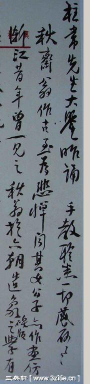 一组黄宾虹书法手稿102作品欣赏