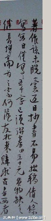 一组黄宾虹书法手稿103作品欣赏
