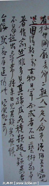 一组黄宾虹书法手稿104作品欣赏