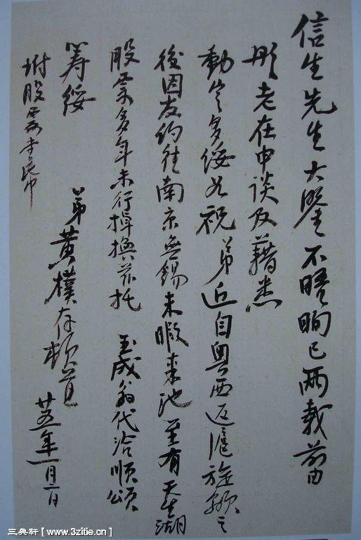 一组黄宾虹书法手稿105作品欣赏