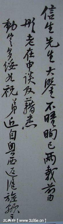 一组黄宾虹书法手稿106作品欣赏