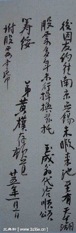 一组黄宾虹书法手稿107作品欣赏