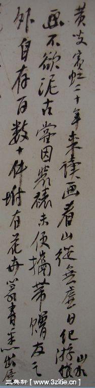 一组黄宾虹书法手稿11作品欣赏