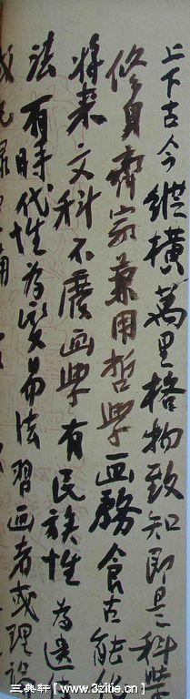 一组黄宾虹书法手稿110作品欣赏