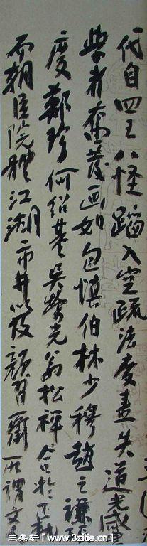 一组黄宾虹书法手稿111作品欣赏