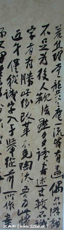 一组黄宾虹书法手稿112作品欣赏