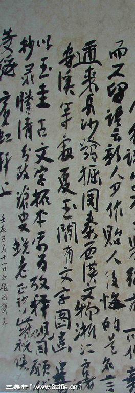 一组黄宾虹书法手稿113作品欣赏