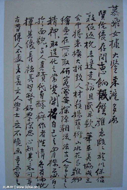 一组黄宾虹书法手稿114作品欣赏