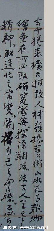 一组黄宾虹书法手稿116作品欣赏