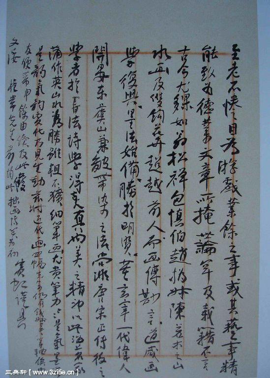 一组黄宾虹书法手稿118作品欣赏