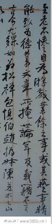 一组黄宾虹书法手稿119作品欣赏