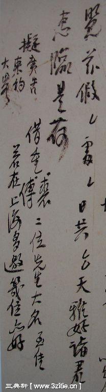 一组黄宾虹书法手稿12作品欣赏