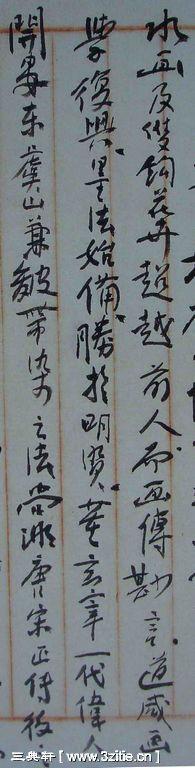 一组黄宾虹书法手稿120作品欣赏