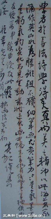 一组黄宾虹书法手稿121作品欣赏