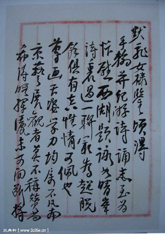 一组黄宾虹书法手稿122作品欣赏