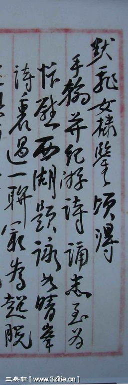 一组黄宾虹书法手稿123作品欣赏