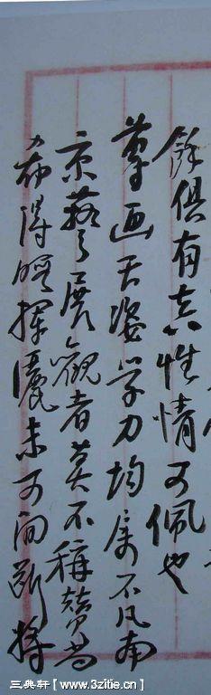 一组黄宾虹书法手稿124作品欣赏