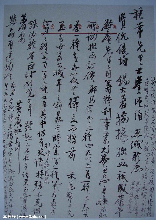 一组黄宾虹书法手稿125作品欣赏