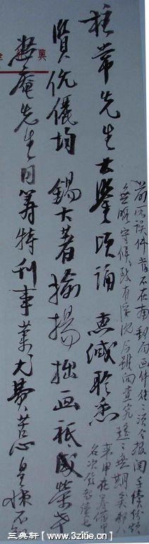 一组黄宾虹书法手稿126作品欣赏