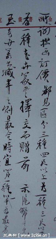 一组黄宾虹书法手稿127作品欣赏
