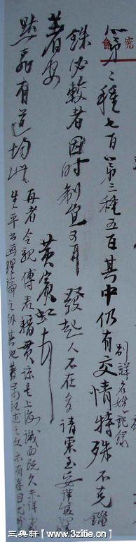 一组黄宾虹书法手稿128作品欣赏