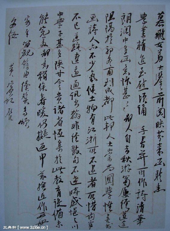 一组黄宾虹书法手稿129作品欣赏
