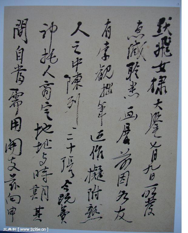 一组黄宾虹书法手稿13作品欣赏