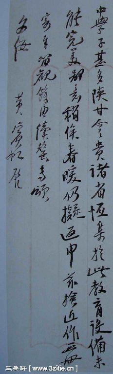 一组黄宾虹书法手稿132作品欣赏