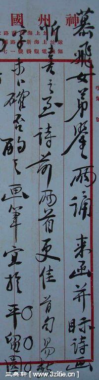 一组黄宾虹书法手稿134作品欣赏