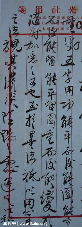 一组黄宾虹书法手稿135作品欣赏