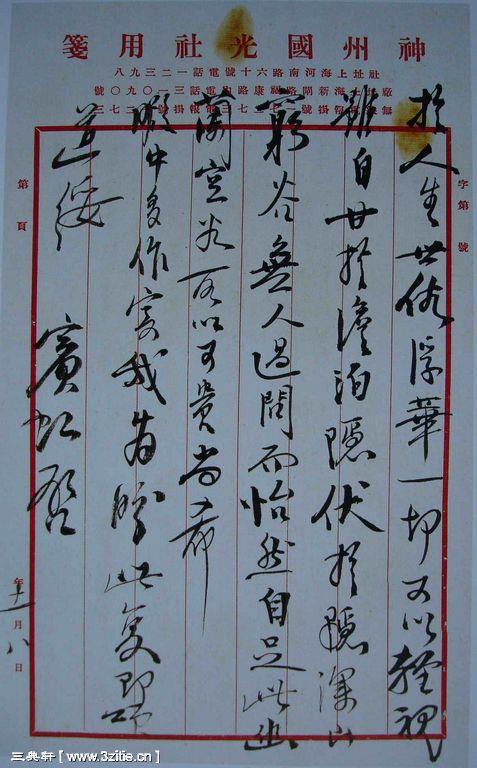 一组黄宾虹书法手稿136作品欣赏
