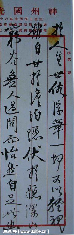 一组黄宾虹书法手稿137作品欣赏