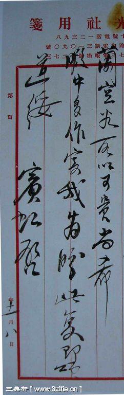 一组黄宾虹书法手稿138作品欣赏