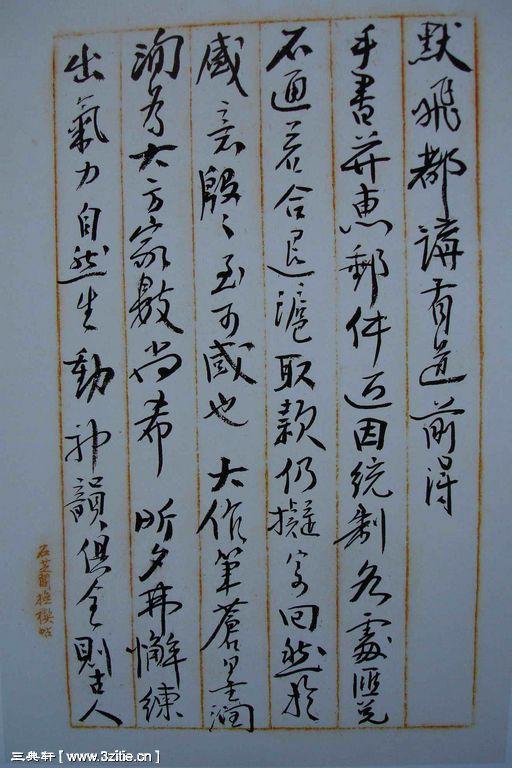 一组黄宾虹书法手稿139作品欣赏
