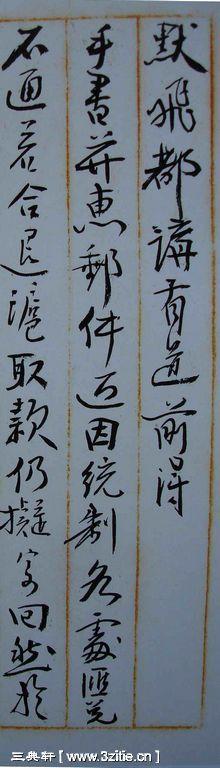 一组黄宾虹书法手稿140作品欣赏